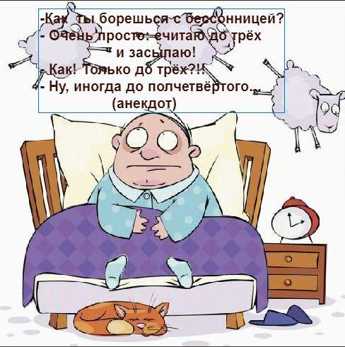 kak-borotsja-s-bessonnitseji-1