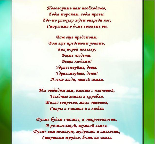 Новые люди новой земли создают духовное возрождение России-4
