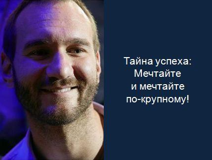 Ник Вуйчич и его семья-2