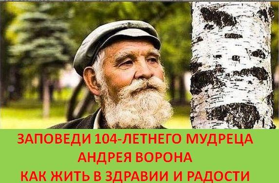 О вреде свинины. Заповеди мудреца Андрея Ворона-1