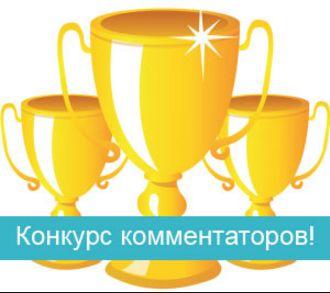 Суммарные итоги конкурса комментаторов за июль и август
