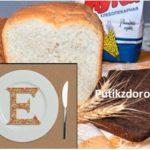 Пищевые добавки в хлебе