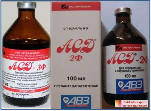 Лечение препаратом АСД фракция 2 - Отзывы-3
