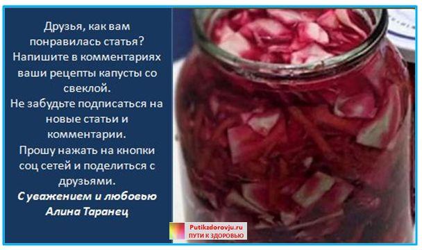 польза рецептов маринованной капусты со свеклой на яблочном уксусе-11