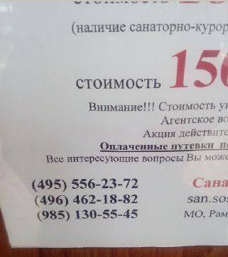 Санаторий Сосны ВОС Быково - отзыв об отдыхе-24