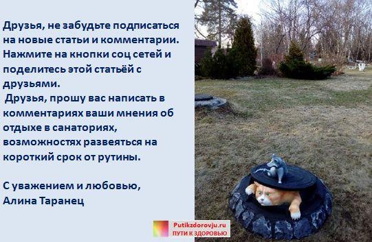 Санаторий Сосны ВОС Быково - отзыв об отдыхе