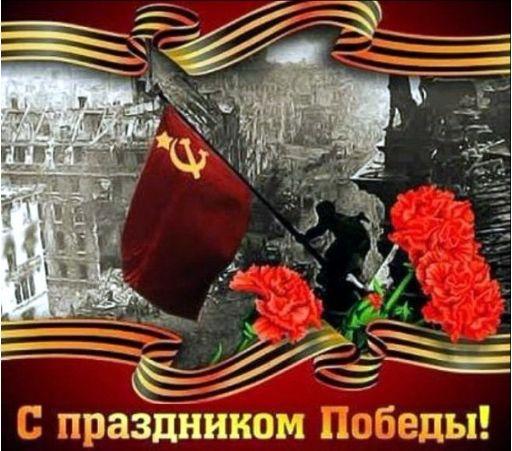 День Победы 9 мая над фашистской Германией-1