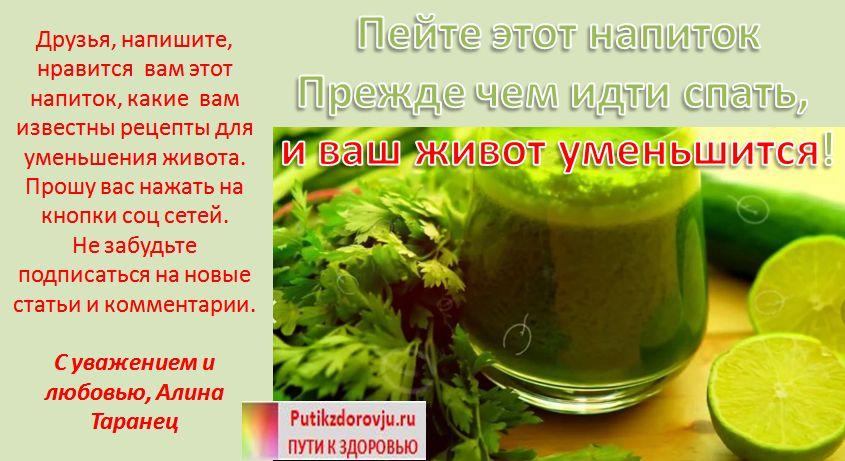 Как уменьшить живот домашним напитком-10