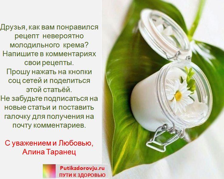 Невероятно молодильный крем для лица в домашних условиях-2