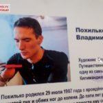 Александр Похилько: Интересная судьба человека без рук и без ног