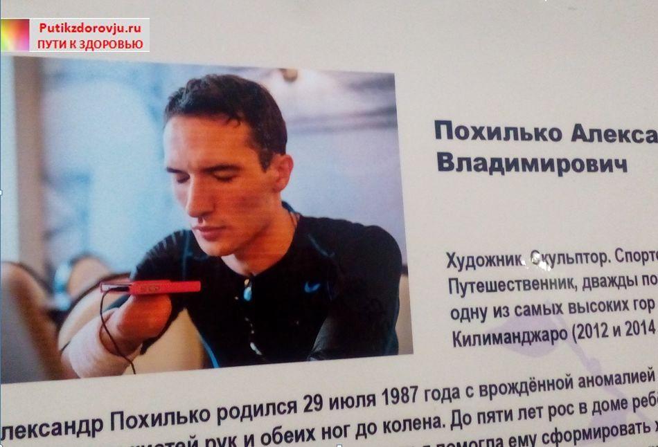 Александр Похилько-1
