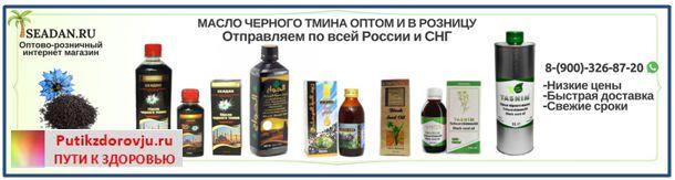 Масло черного тмина-3