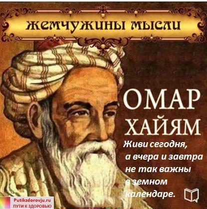 Мудрые высказывания Омара Хайяма-1