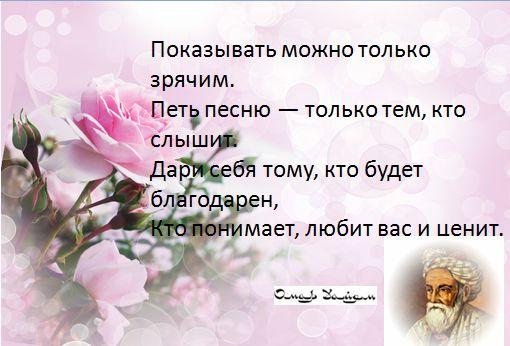 Мудрые высказывания Омара Хайяма-10