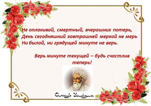 Мудрые высказывания Омара Хайяма-2