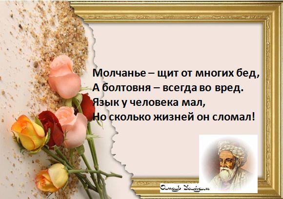Мудрые высказывания Омара Хайяма-3
