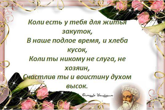 Мудрые высказывания Омара Хайяма-5