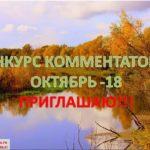 Приглашаю на 10-й конкурс комментаторов в октябре-18. Итоги 9-го конкурса