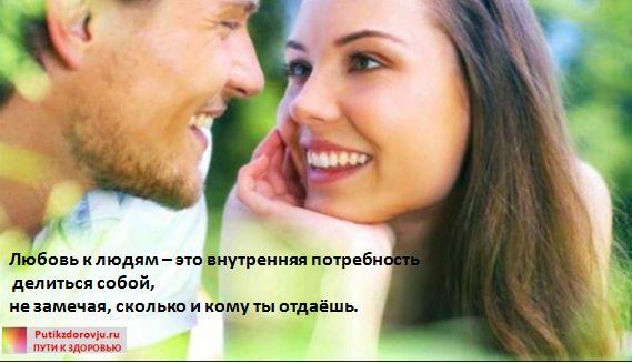 Как научиться любить-1