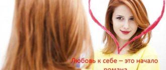 Как научиться любить себя-1