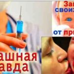 Вред вакцинации. Почему Билл Гейтс отказывается вакцинировать своих детей