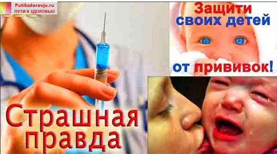 Вред вакцинации-1