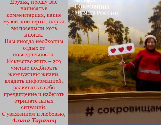 Выставка Сокровища музеев России в Манеже-12.