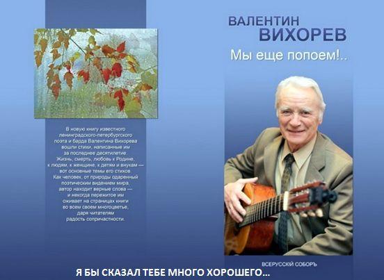 Валентин Вихорев-1