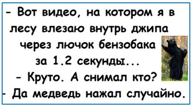 Весёлые шутки -13