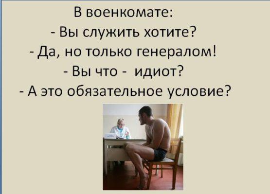 Весёлые шутки -7