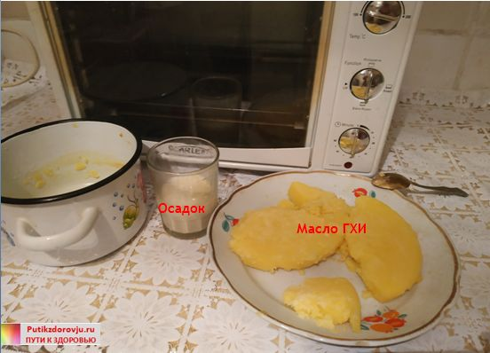Топлёное масло ГХИ-8
