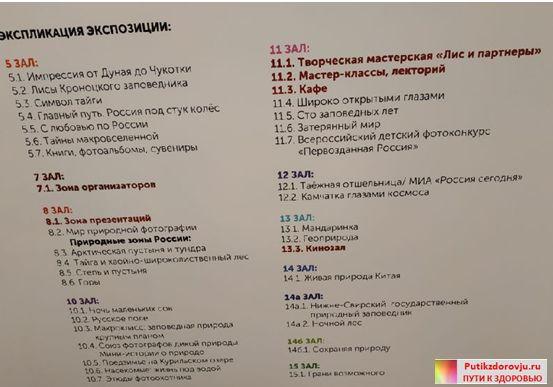 Выставка Первозданная Россия-2019 в Москве-2