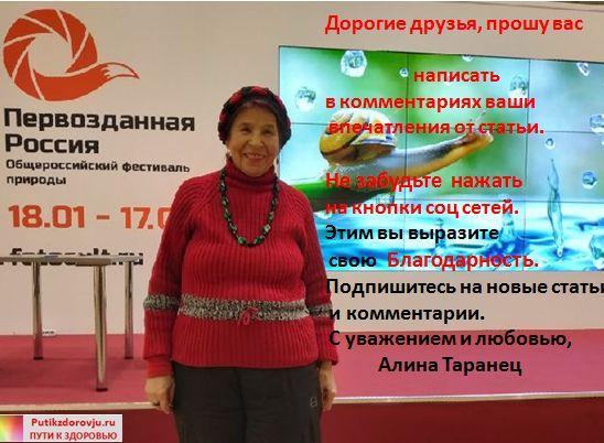 Выставка Первозданная Россия-2019 в Москве-27