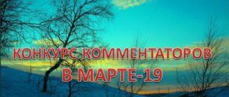 Конкурс комментаторов в марте-19