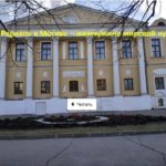 Музей Рерихов в Москве–жемчужина мировой культуры