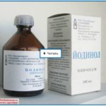 Способы применения йодинола – 10 способов быстро и дешево вылечиться