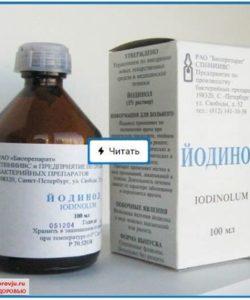 Способы применения йодинола-2