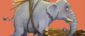 слон-5
