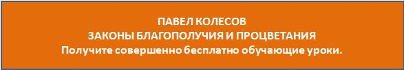 Павел Колесов кнопка