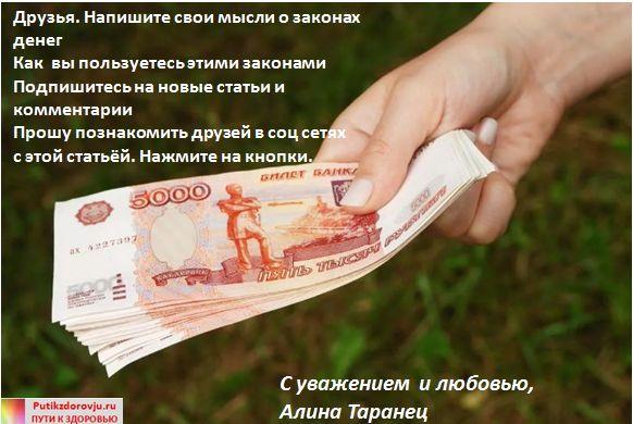 Законы денег - 2