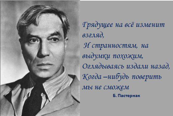 Борис Пастернак-1