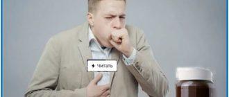 Упорный кашель-1