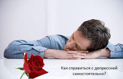 kak_spravitsja_s_depressiei_samostojatelno