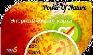 energeticheskaya-karta-nano-bio-card-pomogaet-zashhititsya-energeticheski-ot-boleznei-1