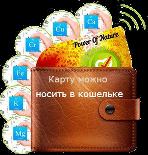 energeticheskaya-karta-nano-bio-card-pomogaet-zashhititsya-energeticheski-ot-boleznei-2