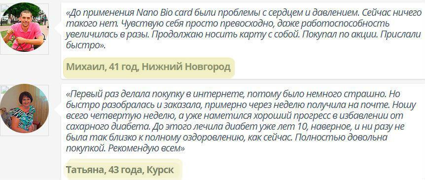 energeticheskaya-karta-nano-bio-card-pomogaet-zashhititsya-energeticheski-ot-boleznei-5