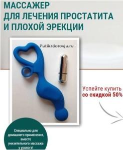 Симптомы простатита у мужчин и его лечение в домашних условиях-5