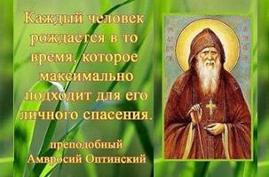 Наставление в духовной жизни-1