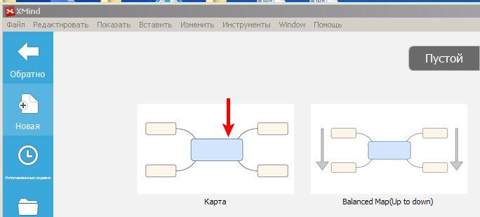 Как пользоваться интеллект картой X-Mind для запоминания информации-3