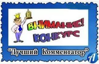 конкурс комментаторов-2